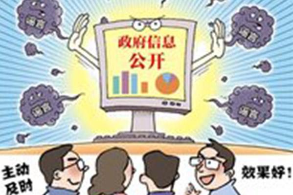 黑龙江出台实施意见推进公益事业建设领域信息公开