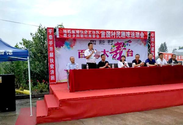 哈药集团举办四新村首届村民趣味运动会