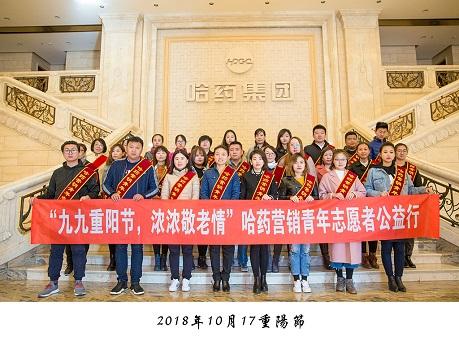 """""""九九重阳节,浓浓敬老情"""" 哈药营销青年志愿者公益行"""